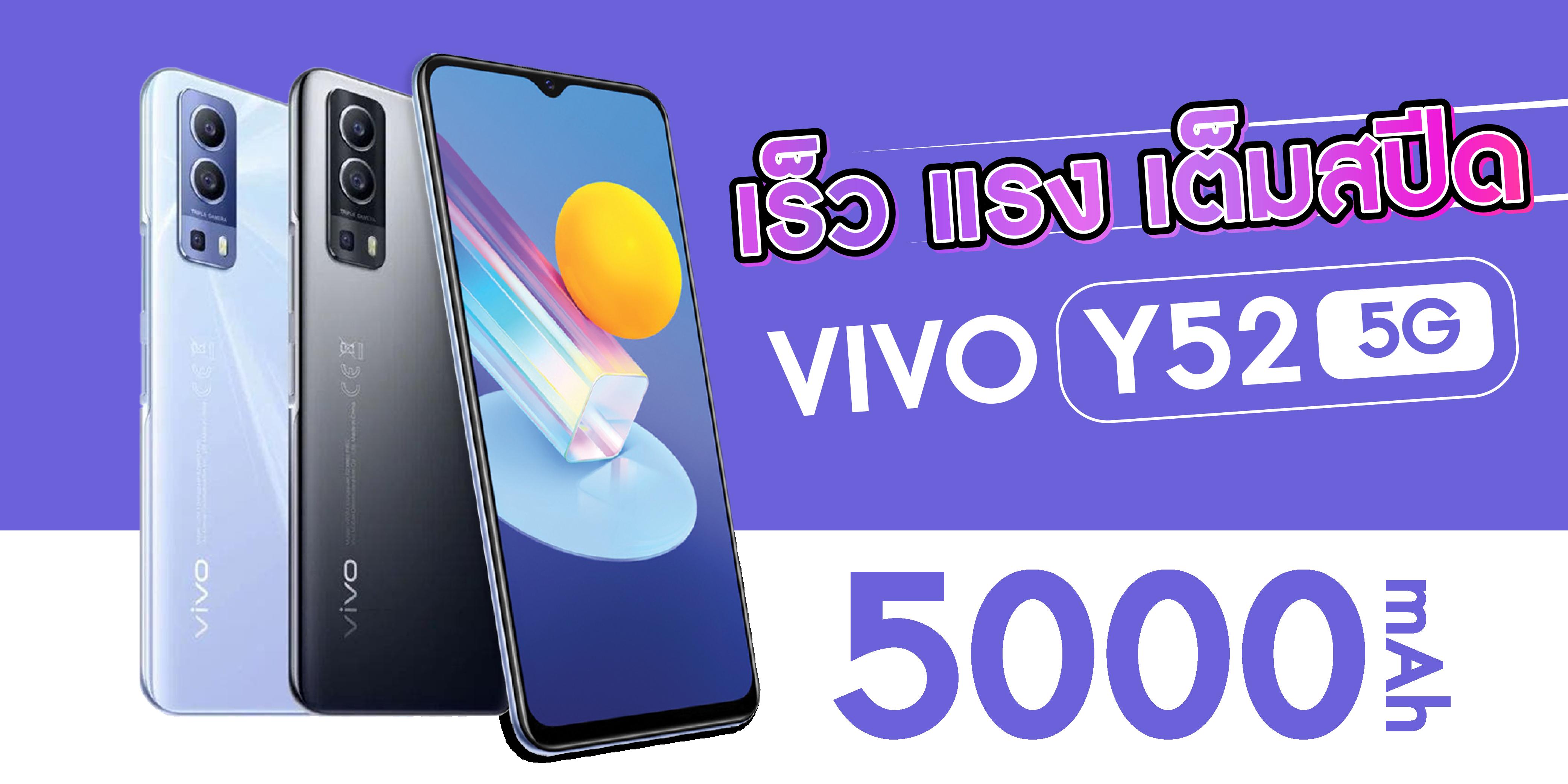 DESKTOP-VIVO-Y52-5G