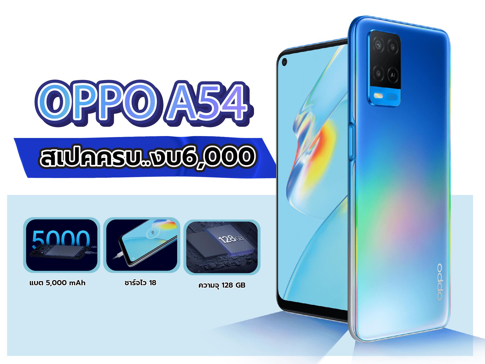 MOBILE-OPPO-A54
