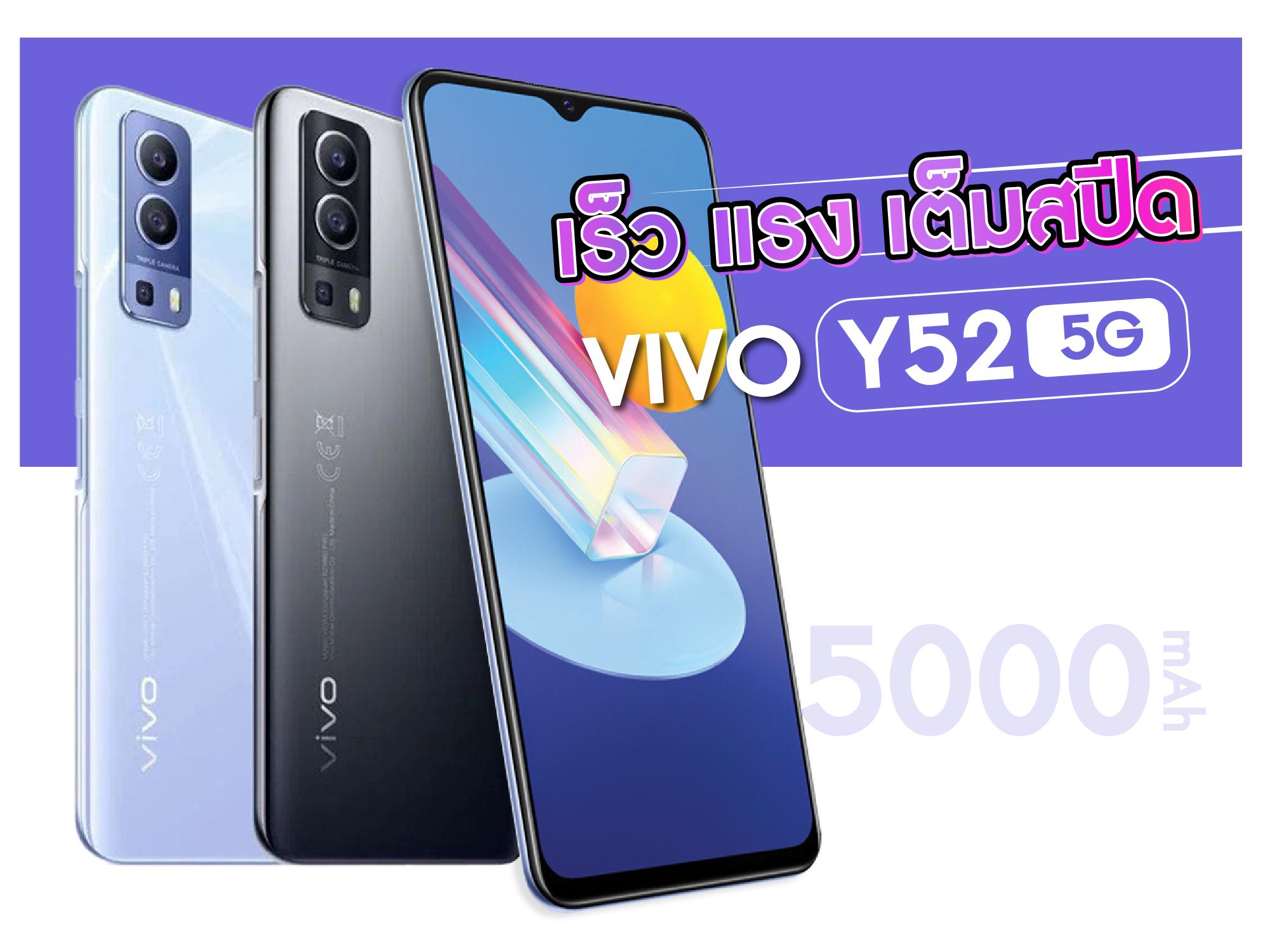 MOBILE-VIVO-Y52-5G